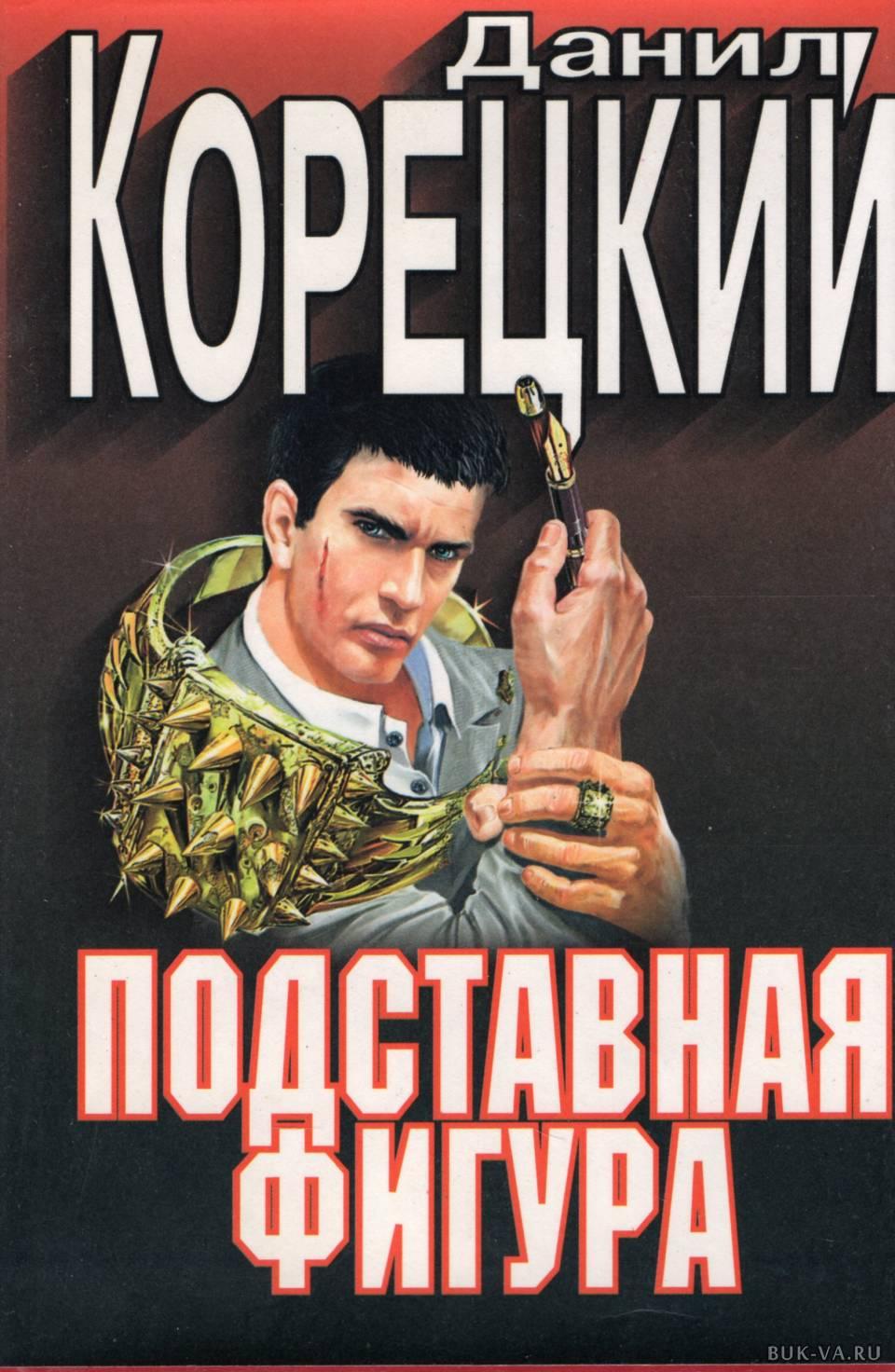 КОРЕЦКИЙ ПОДСТАВНАЯ ФИГУРА СКАЧАТЬ БЕСПЛАТНО