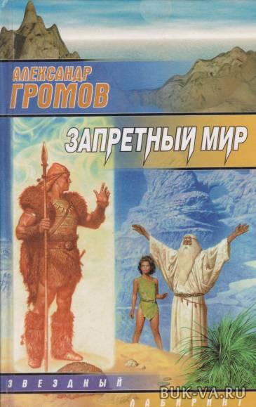 АЛЕКСАНДР ГРОМОВ ЗАПРЕТНЫЙ МИР СКАЧАТЬ БЕСПЛАТНО