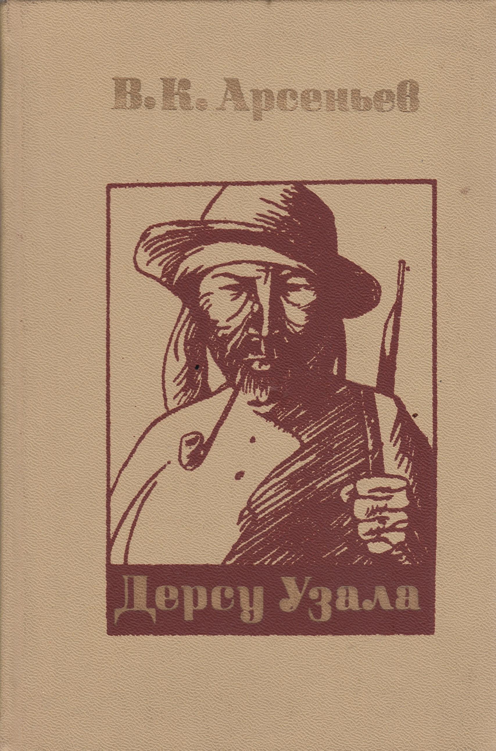 Картинки к книге дерсу узала