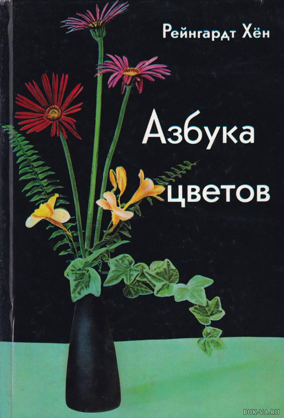 Садовые цветы в алфавитном порядке фото