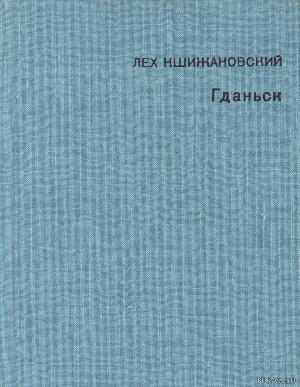 лех кшижановский гданьск книга