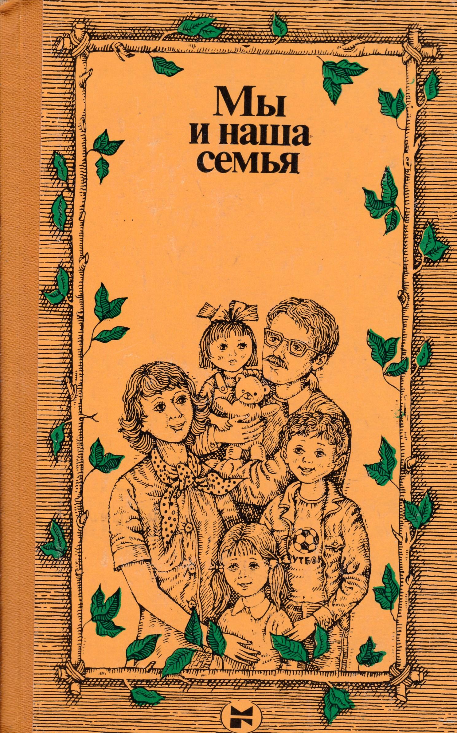 Картинки из книг о семье