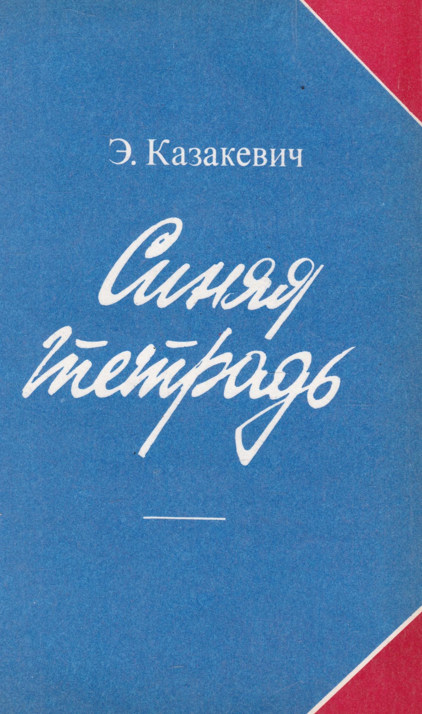 КНИГИ Э.КАЗАКЕВИЧА СКАЧАТЬ БЕСПЛАТНО